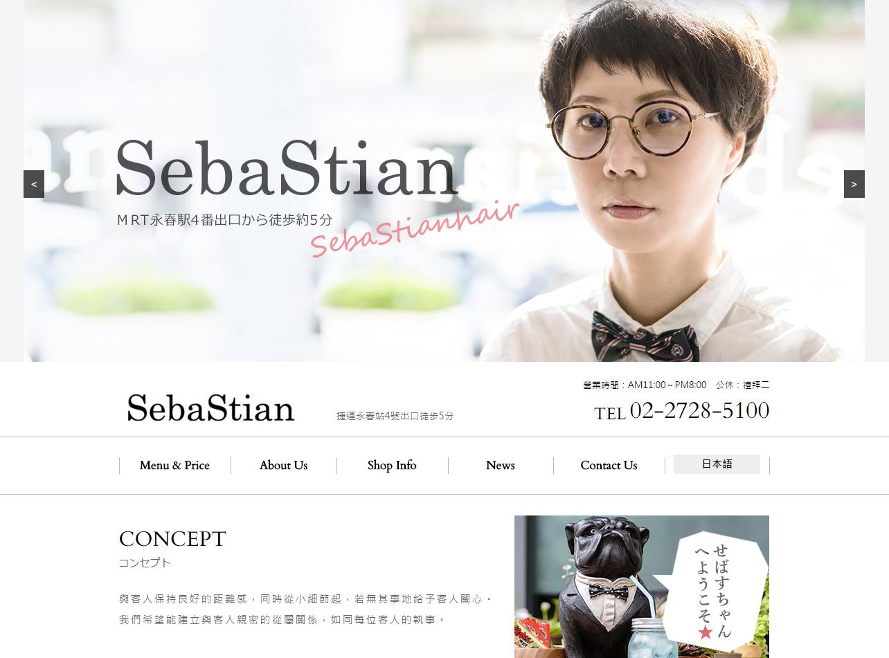 SebaStian網站上線了!